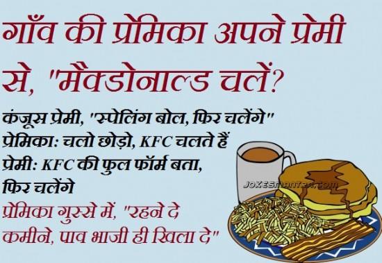 hindi-font-jokes-