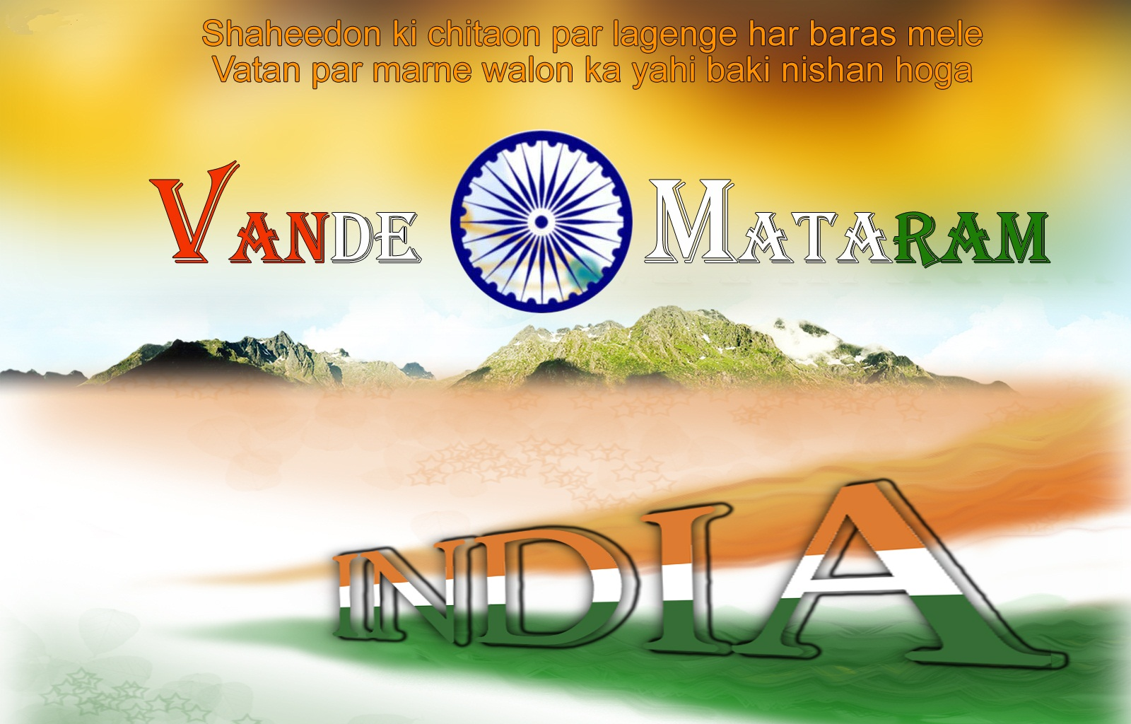 Independence day 2012 greetings wallpapers 321 latest news news independence day 2012 greetings wallpapers 321 m4hsunfo