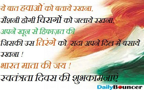 Haapy Independence day