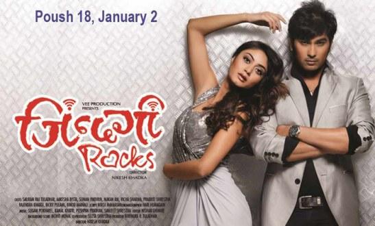 Zindagi Rocks movie review