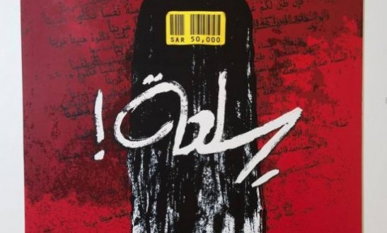 Saudi Art Student Fawziah Al-Thobaiti Of Mecca At UMKC opens up about facing misperceptions in America