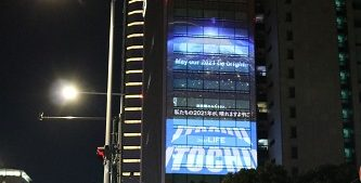 ITOCHU Announces a Message to the World in 21 Languages Wishing Happiness to People Around the World
